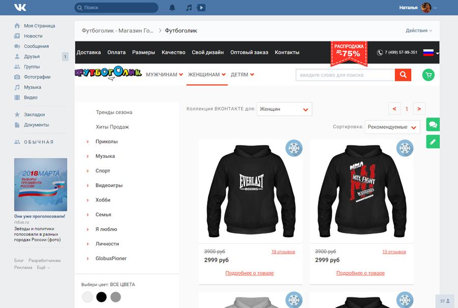 Лучшие Магазины Одежды В Вк