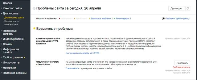 переход сайта на ssl
